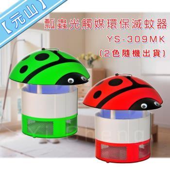 元山 捕蚊瓢蟲光觸媒環保滅蚊器YS-309MK(2色隨機出貨)