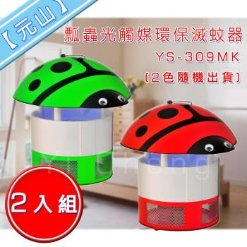 元山捕蚊瓢蟲光觸媒環保滅蚊器YS-309MK超值2入組(2色隨機出貨)