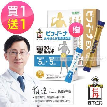 森下仁丹|晶球長益菌-頂級保健(30包)-贈晶球益生菌(1盒)