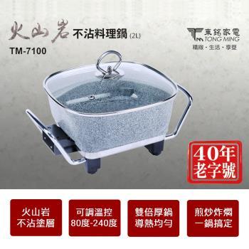 東銘 2L火山岩不沾料理鍋 TM-7100