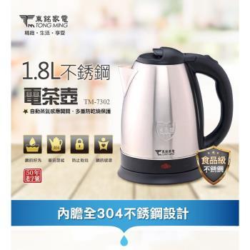 東銘1.8L不鏽鋼電茶壺 TM-7302