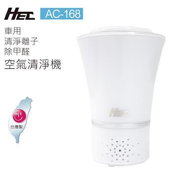 HEC車用清淨離子除甲醛空氣清淨機AC-168+專用濾網4入