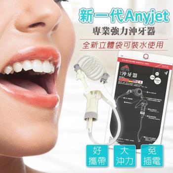 最新一代Any Jet牙立潔隨身沖牙器(1組入) 免插電 免安裝 沖牙機 好攜帶 衛生 沖牙效果好