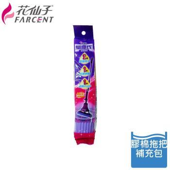 花仙子驅塵氏吸水膠棉拖-補充包x2