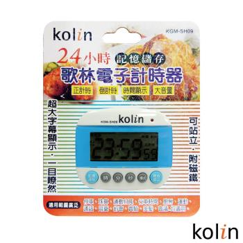 KoLin 歌林電子計時器- KGM-SH09