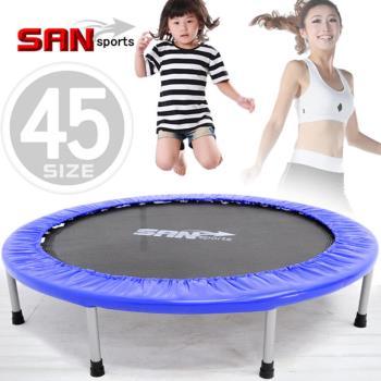 【SAN SPORTS 】跳跳樂 45吋彈跳床