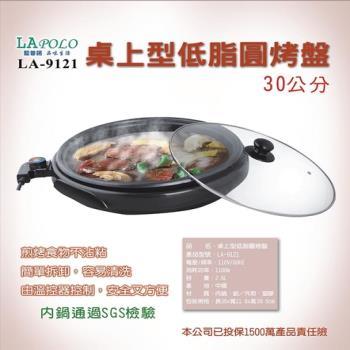 LAPOLO桌上型低脂圓烤盤 LA-9121