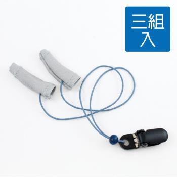耳掛式助聽器專用 掛線防護套 防水套 多種顏色選擇 三組入 (一組兩耳)