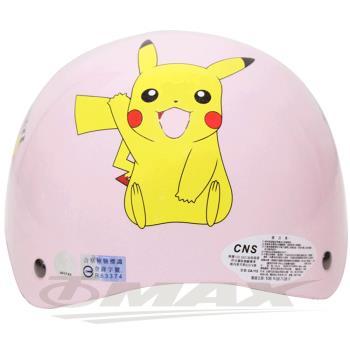 皮卡丘兒童專用安全帽-粉紅