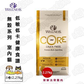 【Wellness】無穀系列  室內貓 低敏低卡健康食譜 新鮮去骨雞肉 (5磅/2.27kg)