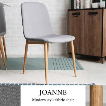 H&D Joanne 喬安現代風簡約灰色餐椅