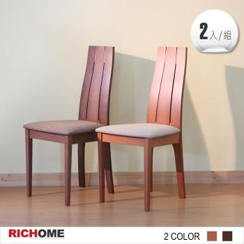 【RICHOME】1074款歐風餐椅-2色(2入)