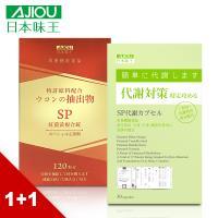 日本味王 SP提升代謝組(紅薑黃120粒/盒+代謝膠囊30粒/盒)