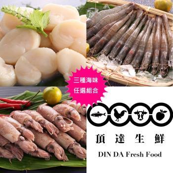 頂達生鮮 鮮味三寶任選6包(白蝦.小卷.生干貝)