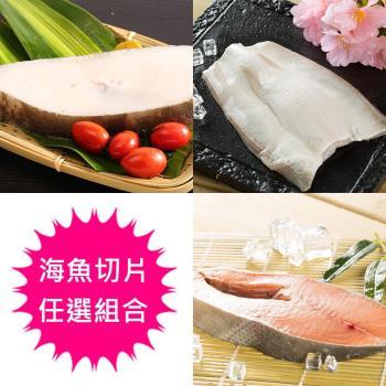 【頂達生鮮】熱銷海魚切片任選9包組(比目魚.鮭魚.去刺虱目魚肚)