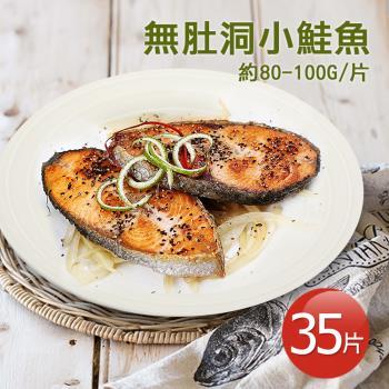 【築地一番鮮】嚴選優質無肚洞小鮭魚35片(80-100g/片)