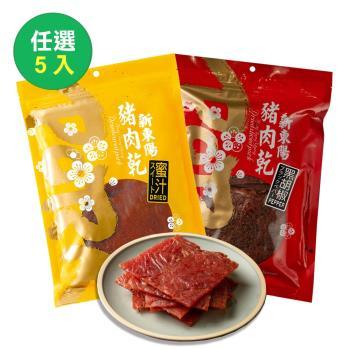 【新東陽】綜合豬肉乾275g《5大包》