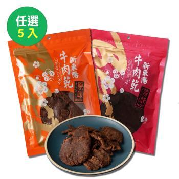 【新東陽】綜合牛肉乾230g《5大包》