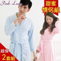 【Pink Lady情侶款】毛巾布吸水舒適柔棉浴袍 8788-1 (2件組)