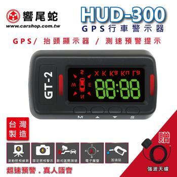 響尾蛇HUD 300抬頭顯示型行車語音測速警示器(贈強波天線+手機支架)