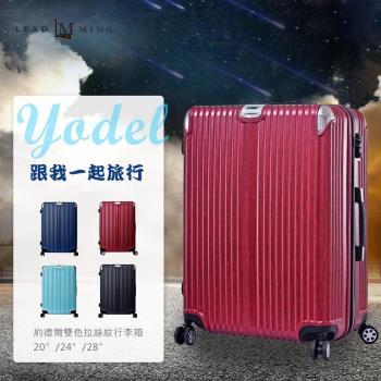 LEADMING-『約德爾』雙色拉絲紋防撞擊可加大行李箱 24吋(顏色任選)