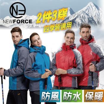 NEW FORCE 防風防雨三穿保暖外套-2色