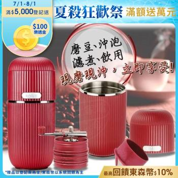 Kolin歌林美式研磨咖啡隨行杯 KCO-LN408