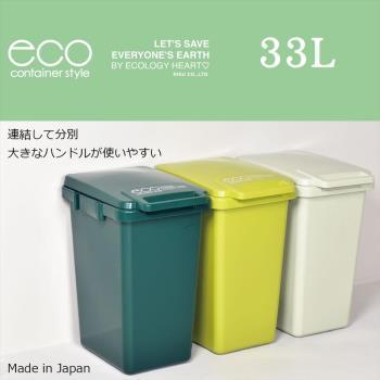 日本eco container style 連結式環保垃圾桶 森林系 33L