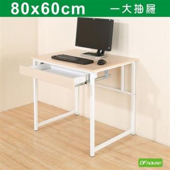 《DFhouse》新商品上市 亨利80公分附抽屜多功能工作桌*兩色可選*