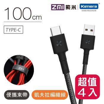 ZMI 紫米 Type-C磁吸編織充電線-100cm (AL401)--4入