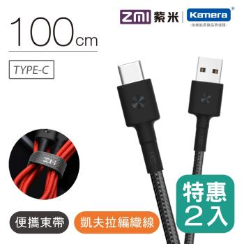 ZMI 紫米 Type-C磁吸編織充電線-100cm (AL401)--2入