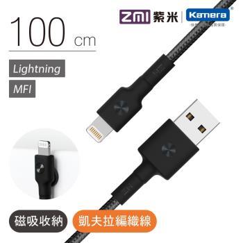 ZMI 紫米 AL803 Lightning 編織數據線 黑色 (100cm)
