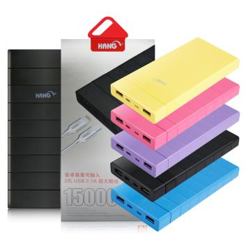 HANG G4 15000型生活運動iPhone / Micro雙輸入行動電源