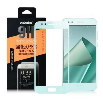 NISDA ASUS ZenFone 4 ZE554KL 5.5吋 滿版鋼化玻璃保護貼-綠色