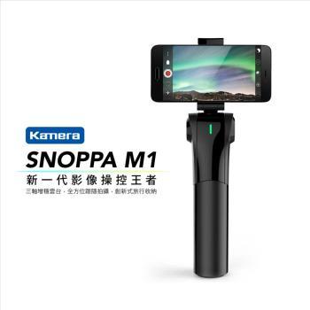 SNOPPA M1 智慧型手持三軸穩定器