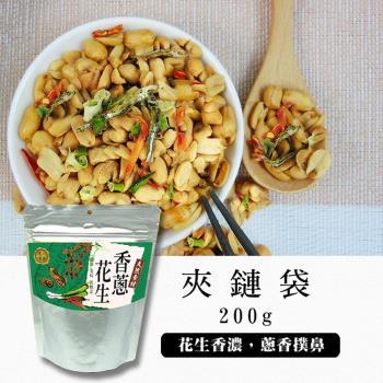 【百桂食品】香蔥小魚花生200g-袋裝*3袋