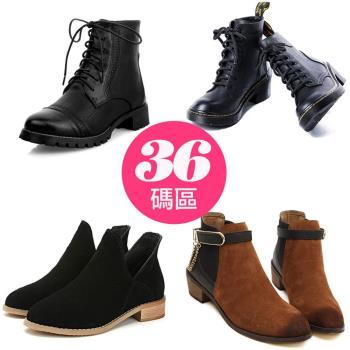 Alice 36碼粗跟個性短靴超值組合