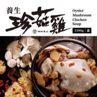【禎祥食品】養生珍菇雞禮盒 - 全雞 (3500g)