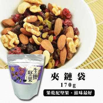 【百桂食品】生機堅果170g-袋裝*3袋