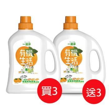 一滴淨有機天然酵素防螨柿子精粹洗衣精2000mlx3(超值買3送3)