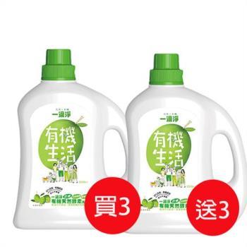 一滴淨 有機天然酵素防螨苦楝子精粹洗衣精2000ml x3送苦楝子洗衣精2000mlx3瓶(超值買3送3)
