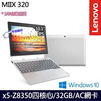 Lenovo 聯想 MIIX 320 80XF004CTW 10.1吋x5-Z8350四核觸控平板筆電