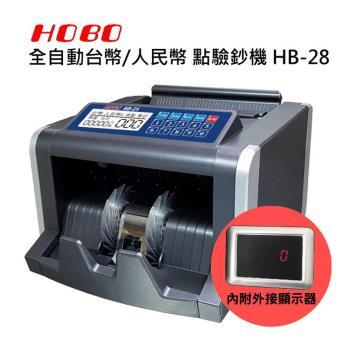 HOBO HB-28 全自動台幣/人民幣 點驗鈔機