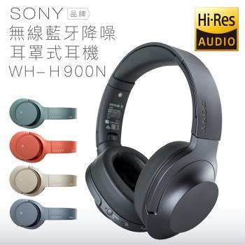 【附原廠攜行袋】SONY 耳罩式耳機 WH-H900N  無線 藍牙  降噪 【保固一年】
