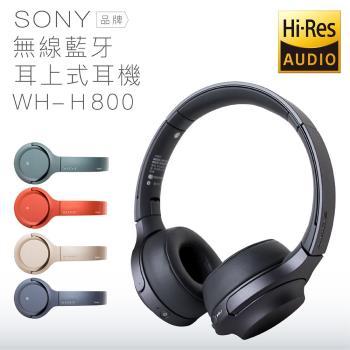 【附原廠攜行袋】SONY 耳罩式耳機 WH-H800  無線 藍牙 【保固一年】