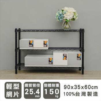 【dayneeds】【輕型】90x35x60公分三層烤黑波浪架 收納架 置物架 展示架 鐵架 層架 展示架 衣櫥架