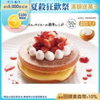 recolte 麗克特 Smile Baker  精緻鬆餅食譜(中文版)