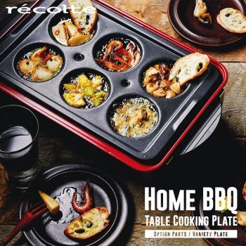 recolte日本麗克特 Home BBQ電燒烤盤專用多用途六格烤盤