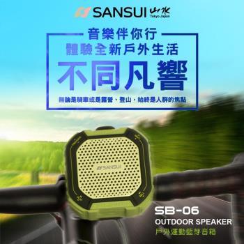 SANSUI 山水 戶外運動/自行車專用藍芽喇叭 SB-06