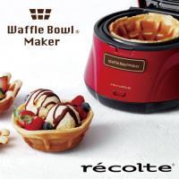 只限8/11結帳88折 recolte 麗克特 Waffle Bowl 杯子鬆餅機 甜心紅